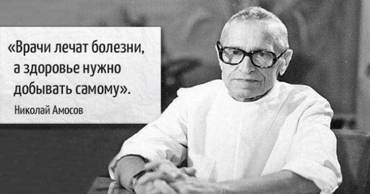 """5 """"здоровых правил"""" доктора Амосова"""