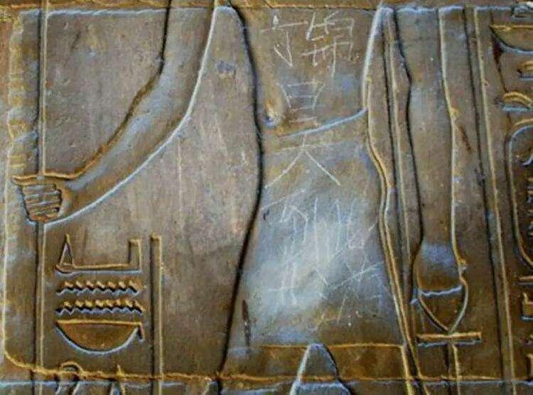 Граффити в гробнице