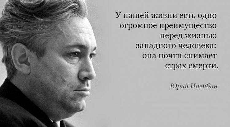 Честные мысли Юрия Нагибина